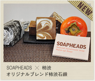 SOAPHEADS×柿渋「オリジナルブレンド柿渋石鹸」