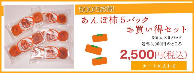 あんぽ柿3個入り5個パック