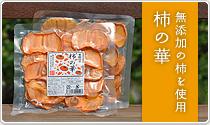 無添加の富有柿で作った柿チップ 柿の華