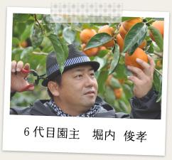 6代目園主堀内俊孝