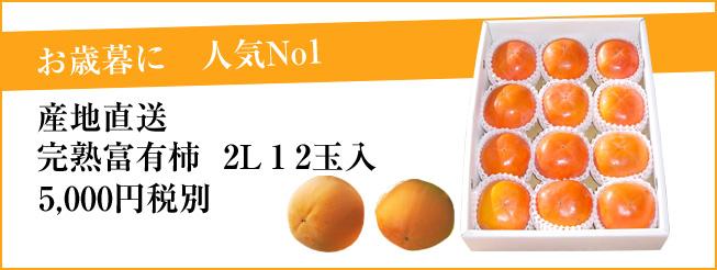 お歳暮用完熟富有柿2L12玉入 5,000円税別