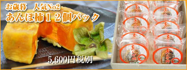 お歳暮用あんぽ柿12個パック