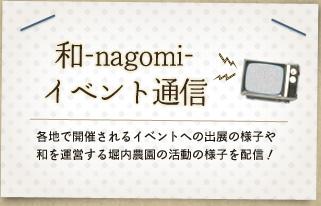 和-nagomi-通信