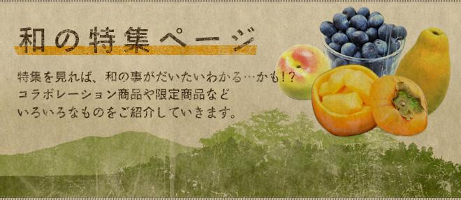 和の特集ページ【堀内農園】
