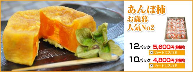 お歳暮用あんぽ柿10個パック